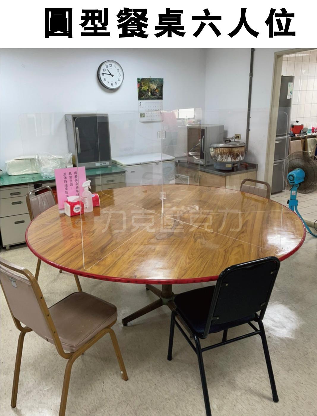 圓桌餐桌隔板