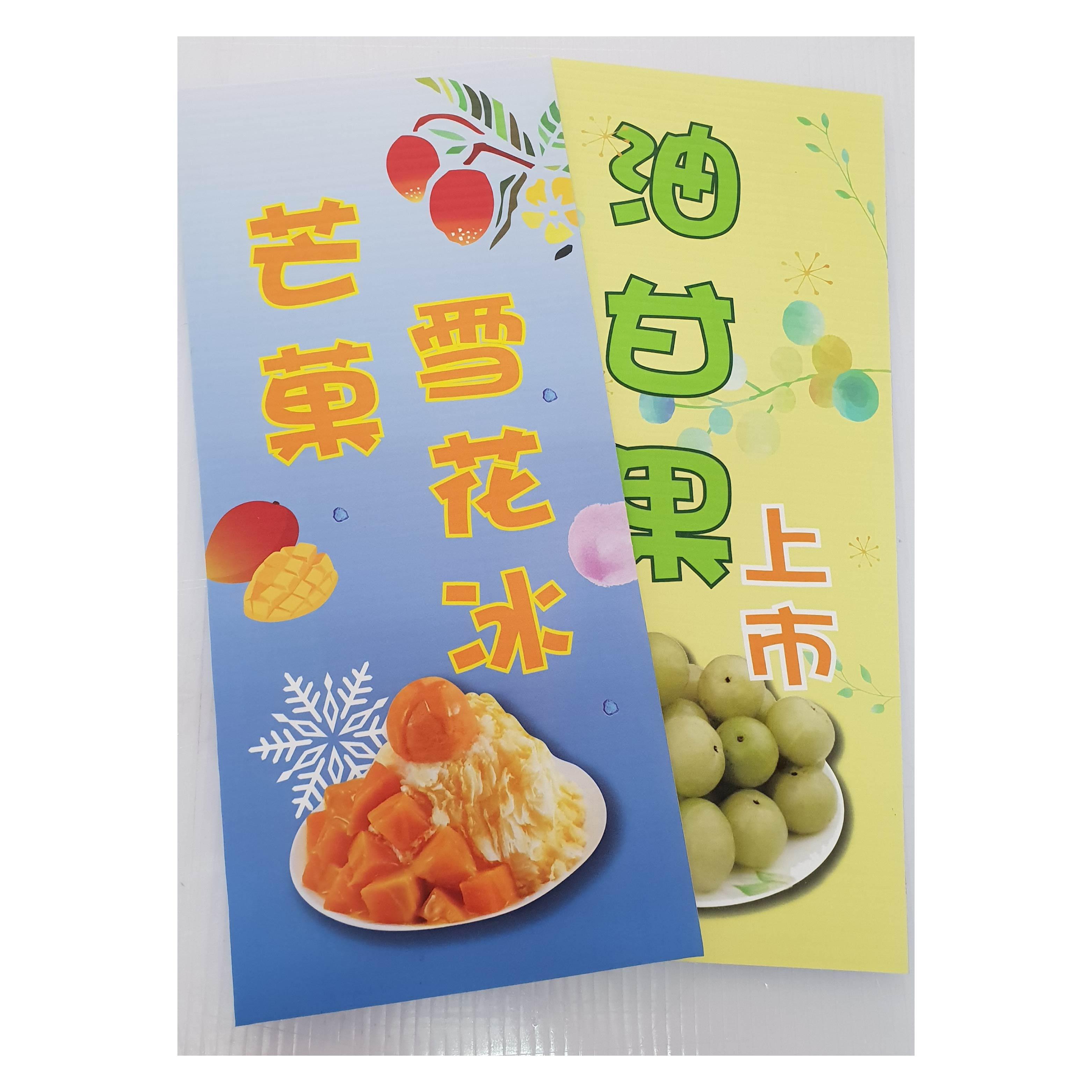 新上市菜單 標示刊版