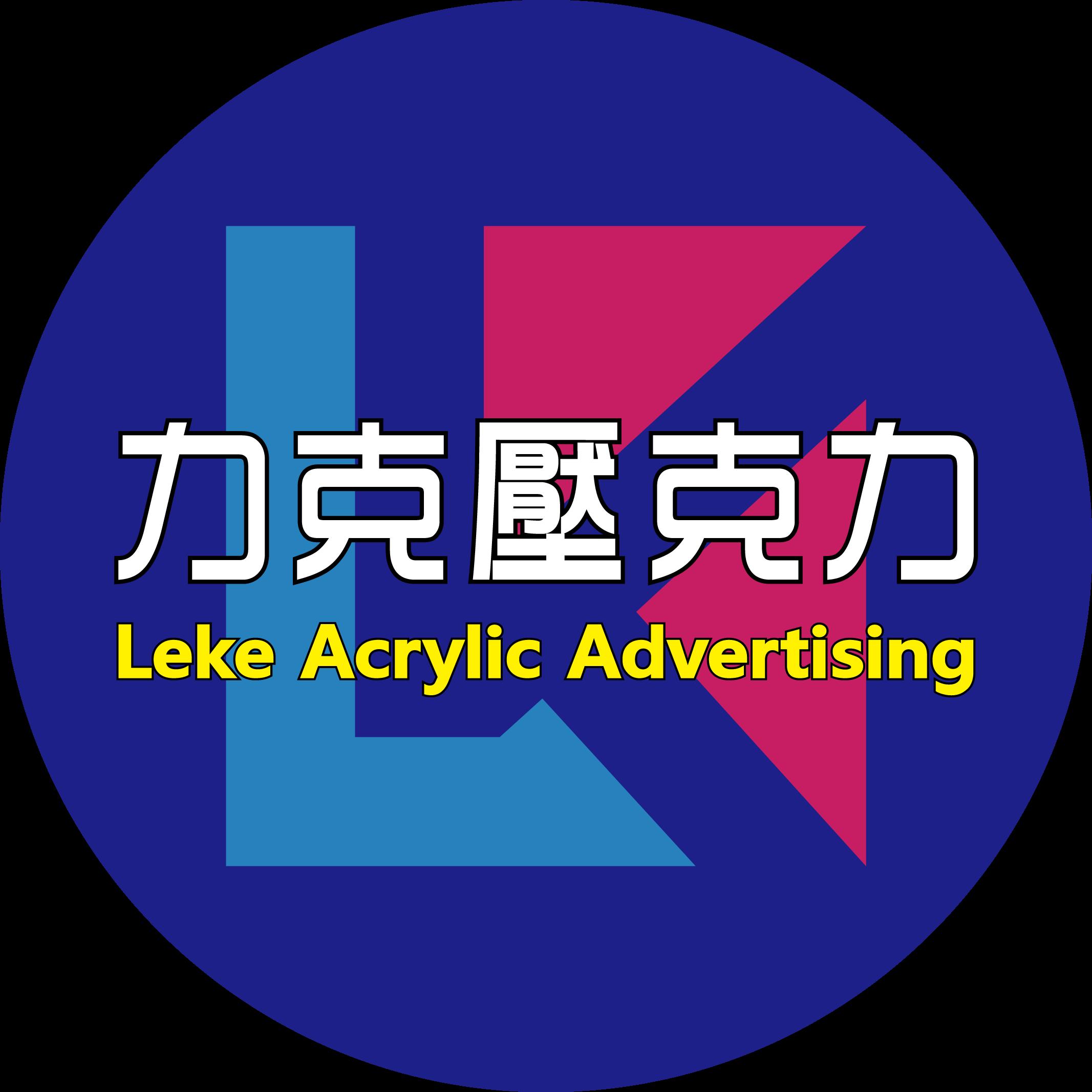 力克壓克力圓形logo