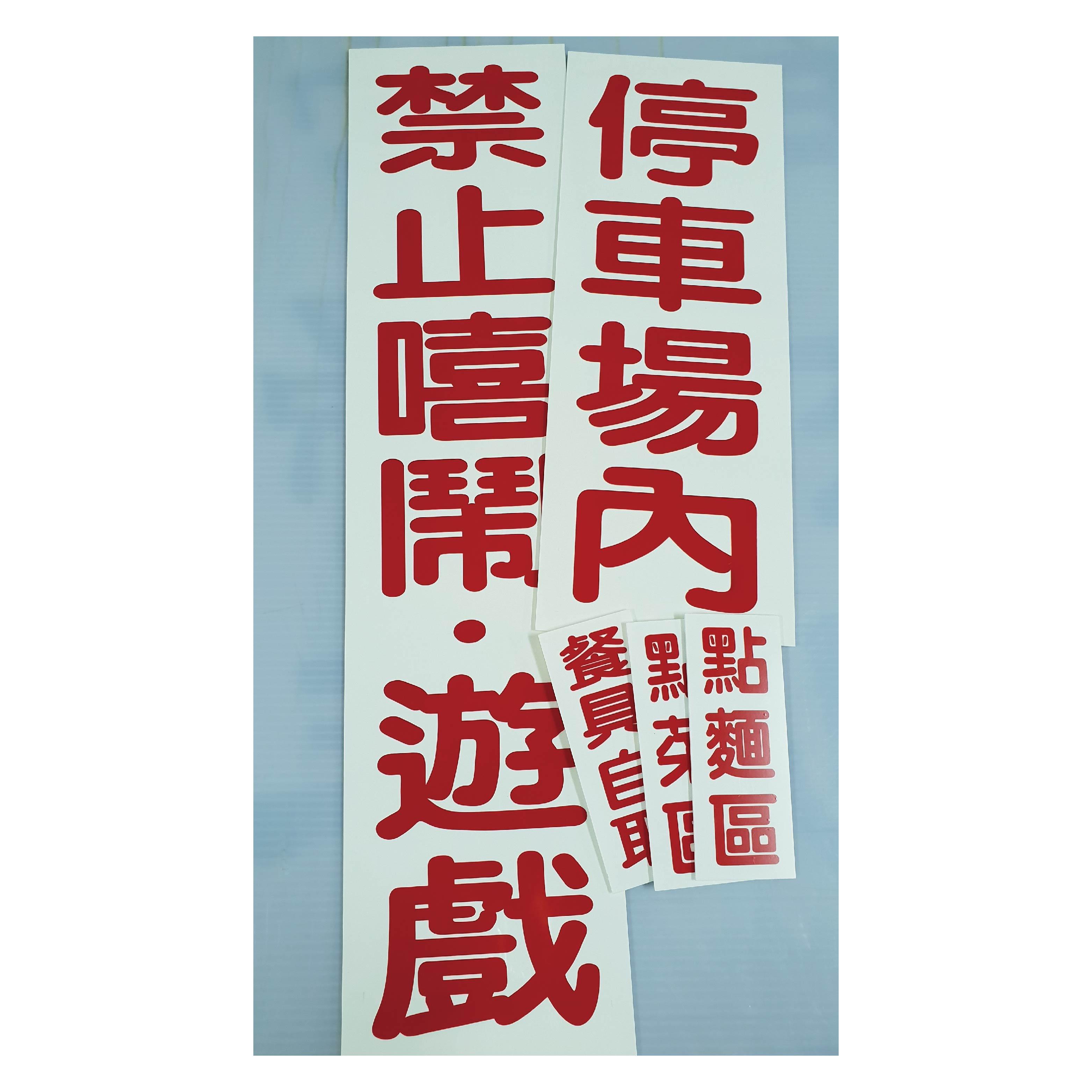 警示標語標示牌