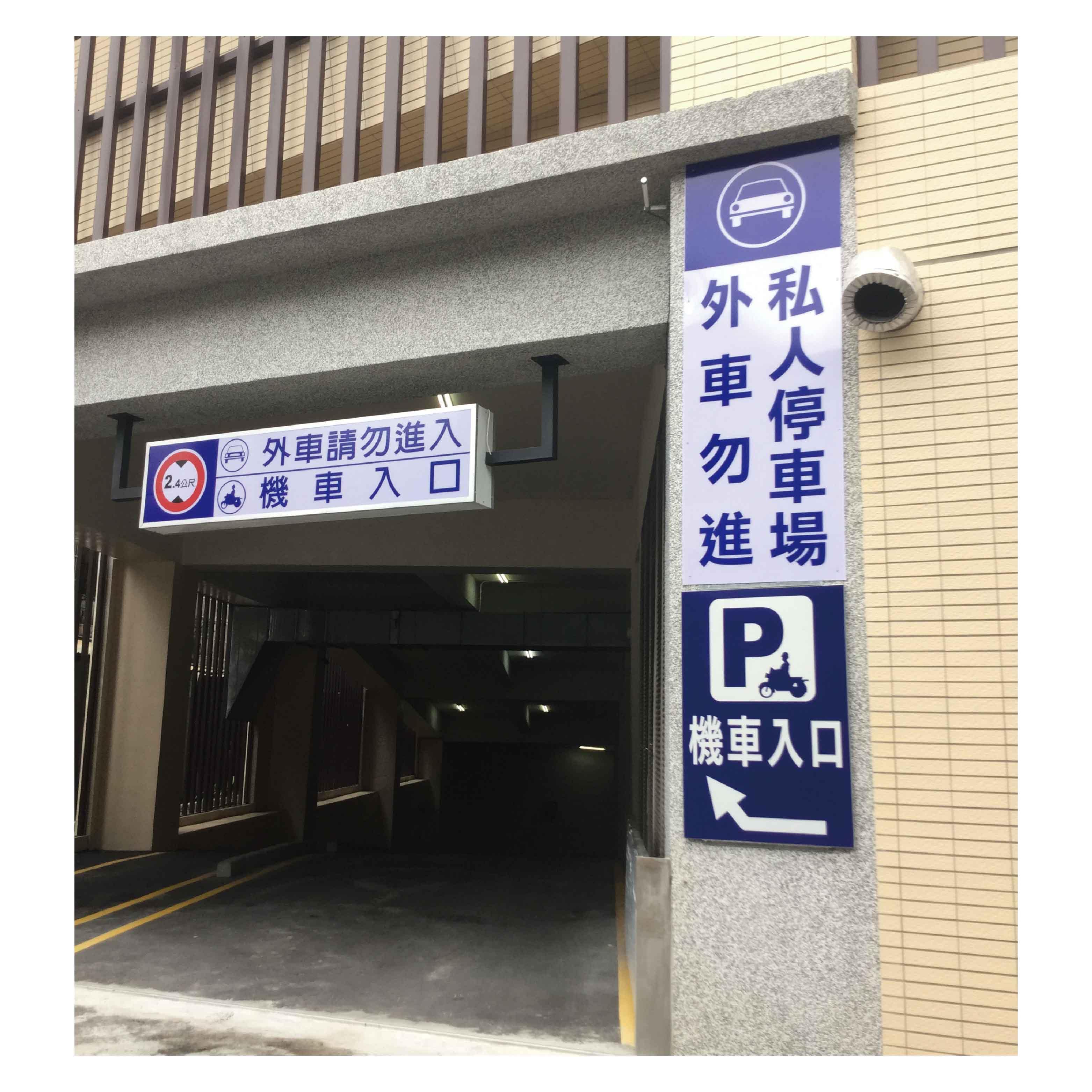 停車場標示牌