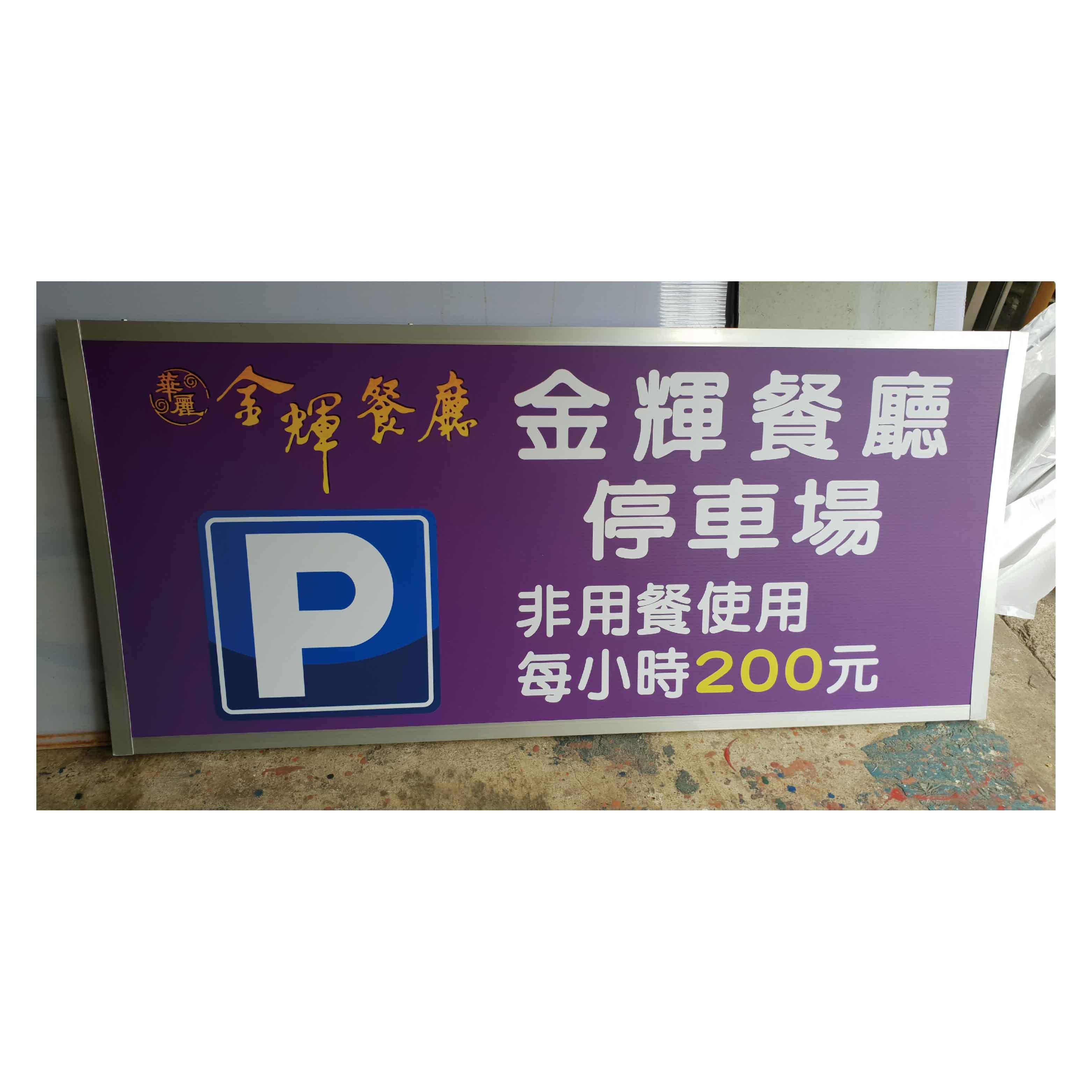 停車場招牌